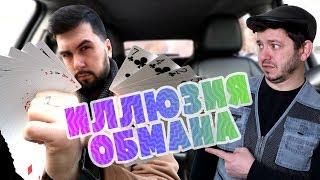Иллюзия обмана. Таксист Русик
