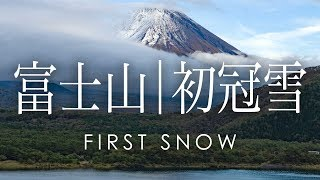 令和最初の富士山初冠雪 | Aerial view of the first snow go Mt.Fuji