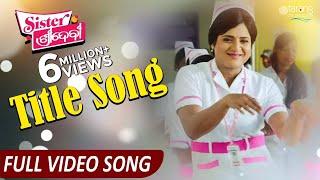 Sister Sridevi Title Song | Full Video Song | Babushan, Sivani | Odia Movie 2017 - TCP