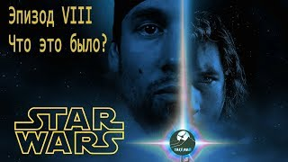 Звездные войны: Последние джедаи. Обзор фильма. Прости Лукас, мы все про###ли...