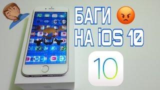 УЖАСНЫЕ БАГИ iOS 10! БОМБИТ!