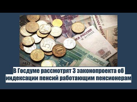 В Госдуме рассмотрят3 законопроэкта об индексации пенсий работающим пенсионерам
