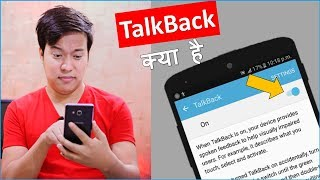 What is Talkback in Android Phone ? How to use ? Enable disable Settings ? | kya hai kaise band kare