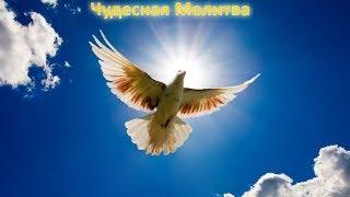 Молитва Чудесная! Сильная Молитва изменяющая судьбу! Молитву слушать Красивые духовные стихи до слез