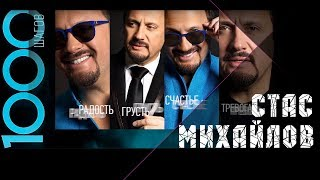 Стас Михайлов - 1000 Шагов (Альбом) / Stas Mikhailov - 1000 steps