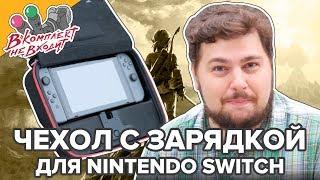 Чехол заряжающий Nintendo Switch