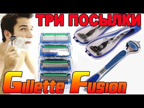 Бритвы Gillette Fusion из Китая. КАССЕТЫ / СТАНОК / КЕЙС / ТРИ ПОСЫЛКИ С АЛИЭКСПРЕСС и ГЕРБЕСТ