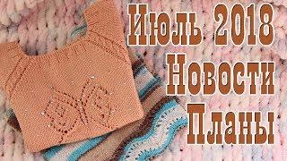 Новости // Новые МК // Планы Июль - Август 2018