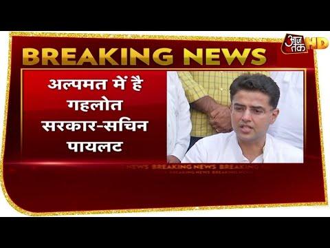 राजस्थान में Sachin Pilot की बगावत! कहा- अल्पमत में हैं गहलोत सरकार | Rajasthan Political Crisis