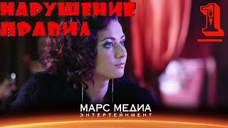 """Мини - сериал """"Нарушение правил"""" -  1 серия"""