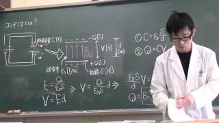 電験三種理論第3回コンデンサ①