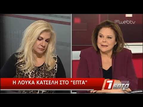 ΕΠΤΑ | ΛΟΥΚΑ ΚΑΤΣΕΛΗ | 01/12/18 | ΕΡΤ