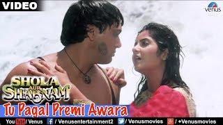 Tu Pagal Premi Awara Full Video Song | Shola Aur Shabnam