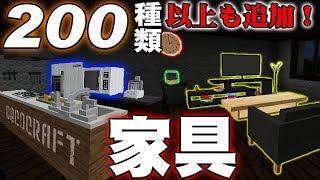 【マインクラフトMod紹介】クオリティの高い家具などを大量追加!【ゆっくり実況】DecoCraft