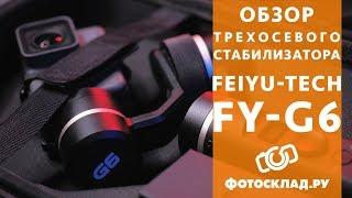 Трехосевой стабилизатор Feiyu FY-G6 обзор от Фотосклад.ру