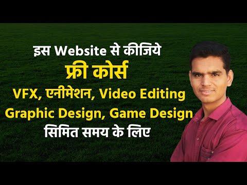 इस Website से कीजिये फ्री कोर्स, free online ...