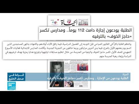 العرب اليوم - أنشطة ترفيهية لكسر خوف الطلاب