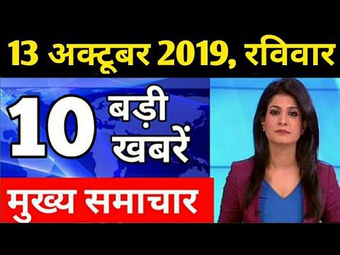 आज 13 अक्टूबर 2019 का मौसम, mosam ki jankari October ka mausam vibhag aaj weather news, lic, SBI,RBI