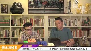 商界撐國安法 中美鬥 - 26/05/20 「奪命Loudzone」1/3