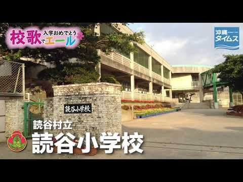 Yomitan Elementary School