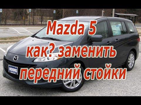 Mazda 5 замена передних стоек. #АлексейЗахаров. #Авторемонт. Авто - ремонт