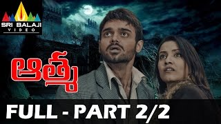 Aatma Telugu Full Movie Part 2 2 Mahaakshay Chakraborty Twinkle Bajpai Sri
