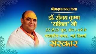 LIVE - Shrimad Bhagwat Katha by Sanjay Salil Ji - 23 June | Day 1