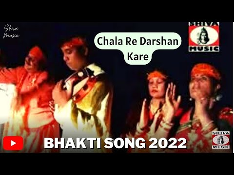 Nagpuri Bhakti Song Jharkhand - Chala Re Darshan Kare   New Nagpuri Bhakti Album - MATA RANI BHAJAN
