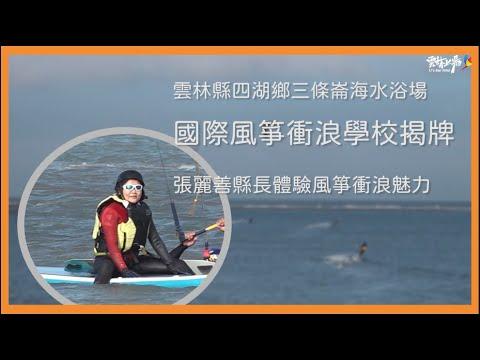 全台唯一經國際IKO認證 雲林三條崙國際風箏衝浪新景點