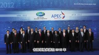APEC環境商品宣導影片