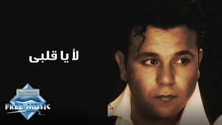 Mohamed Fouad - La Ya Albi | محمد فؤاد - لا يا قلبى