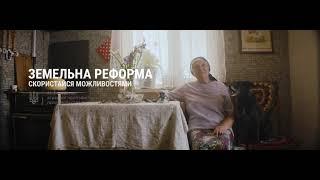 Міністерство аграрної політики та продовольства України: Земельна реформа
