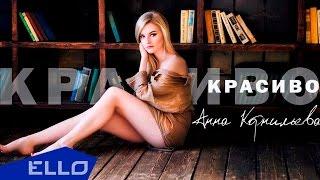 Анна Корнильева - Красиво / Премьера Песни