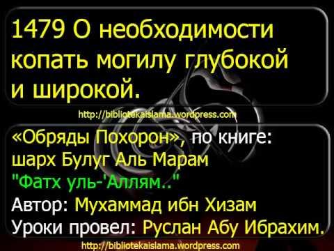 1479 О необходимости копать могилу глубокой и широкой
