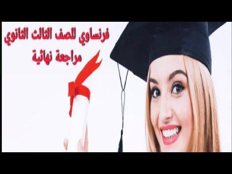 talb online طالب اون لاين شرح قواعد فرنساوي من الصفر للثانوية العام نظام جديد هدير خالد