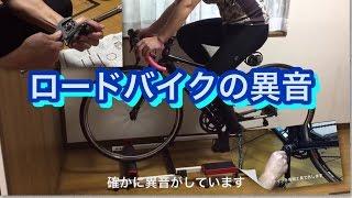 貧脚女子のロードバイクから発生する異音