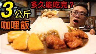 大胃王挑戰3公斤咖哩飯!計時多久能吃完?大胃王咖哩!大胃王比賽!丨MUKBANG Taiwan Big Eater Curry Rice Challenge Big Food 大食い
