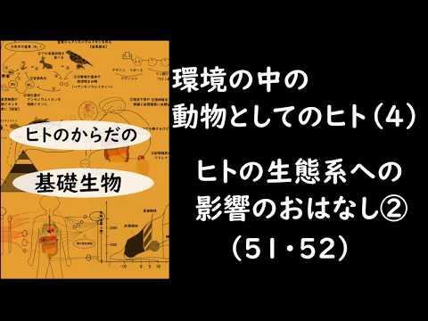 , title : '基礎生物講義動画19:ヒトの生態系への影響のおはなし(2)
