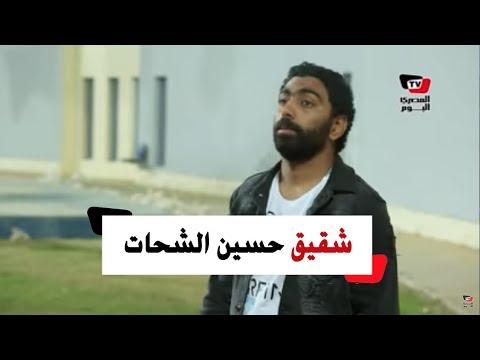 شقيق حسين الشحات يسانده بالذكر