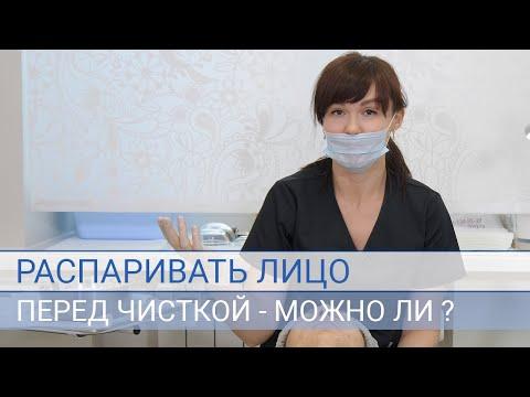 Распаривать кожу перед чисткой лица - можно или нет?