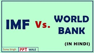 IMF VS. WORLD BANK IN HINDI | International Monetary Fund | Concept & Difference | BBA/MBA/Bcom ppt