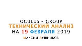 Технический обзор рынка Форекс на 19.02.2019 от Максима Лушникова