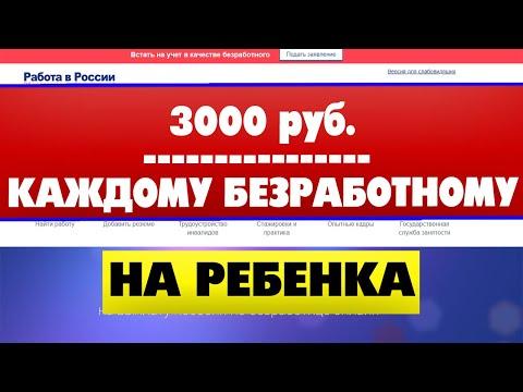 Как получить 3000 рублей на ребенка безработному