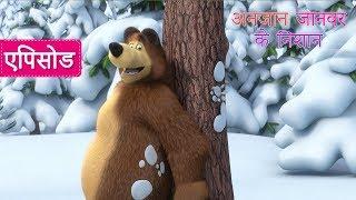 माशा एंड द बेयर - अनजान जानवर के निशान 🐾 (एपिसोड 4)
