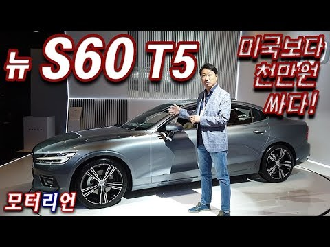 Motorian모터리언 볼보 The New S60