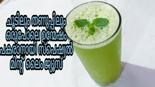 Mint Lime Juice  In One Minutes Recipie /how To Make Mint Lime Juice