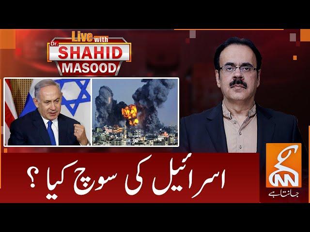 اسرائیل کی سوچ کیا؟ ڈاکٹر شاہد مسعود کا موجودہ حالات پر بہترین تبصرہ