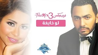 Tamer & Sherine - Law 7'ayfa | تامر & شيرين - لو خايفه