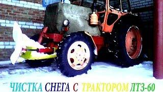 Чистка снега трактором ЛТЗ-60 во дворе!