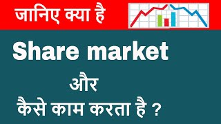 What is Share market?